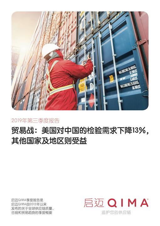 启迈QIMA 2019第三季度报告: 贸易战:美国对中国的检验需求下降13%,其他国际及地区则受益